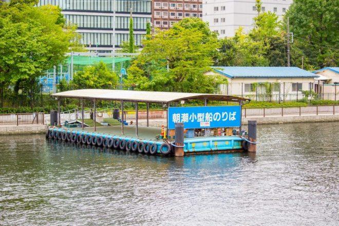 集合しやすい乗船場「朝潮小型船乗り場」