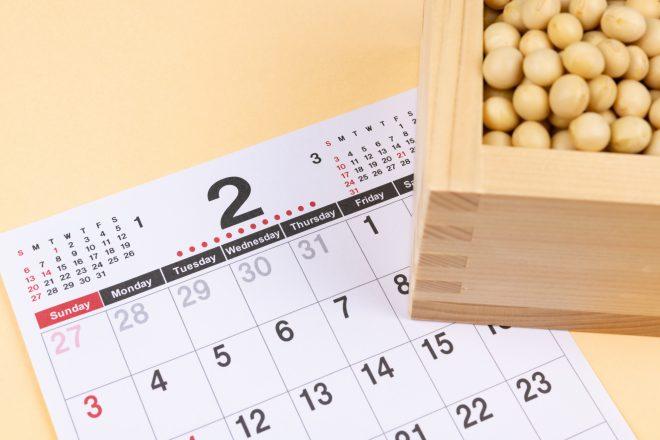 節分の大豆と2月のカレンダー